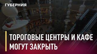 Торговые центры и предприятия общепита могут снова закрыть. Новости. 05/11/2020. GuberniaTV