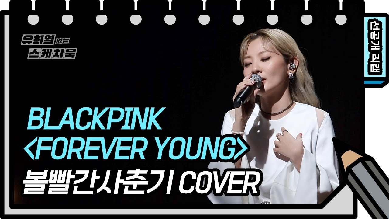 Forever Young (Yu HuiYeol's Sketchbook)