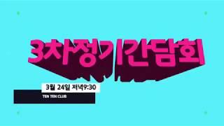 19-3차 텐텐클럽 정기간담회 동영상