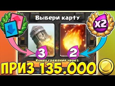 ПРОХОЖУ НОВОЕ ИСПЫТАНИЕ с ВЫБОРОМ КАРТ+ДВОЙНОЙ ЭЛЕКСИР!!! приз 135 тысяч !!!