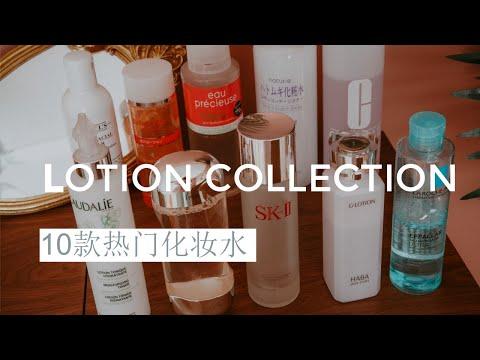 「认真护肤篇01」十款化妆水合集 你的化妆水,可能并不适合你  口嗨网日韩产品开箱 不同肤质如何选择适合自己的爽肤水 BonjourCeline
