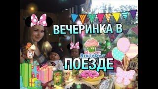 Вечеринка в поезде. Празднуем день рождение Эмили.