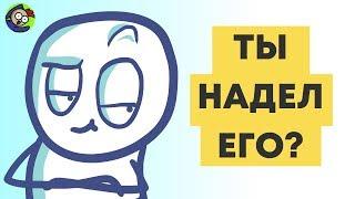 НЕПРАВИЛЬНО ПОНЯЛ (анимация)