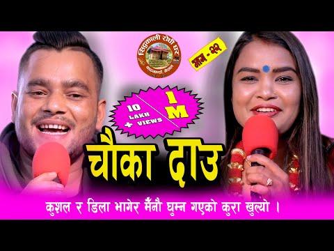 पर्सि बिहान फोनमा भन पोइला हिडें आमा ।। हसायरै मार्यो । Kushal Belbase & Dila BK Live Dohori 2077