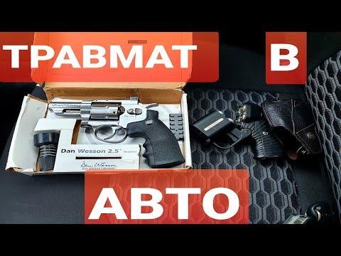 МОЖНО ЛИ ВОЗИТЬ ТРАВМАТ И ПНЕВМАТ В АВТО ( Правила перевозки оружия в автомобиле lada granta/vesta)