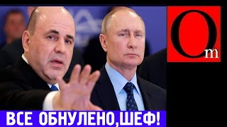 План Путина по грабежу России до 2030 года