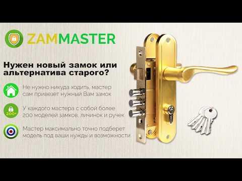 Замена, установка и ремонт дверных замков в Москве и области. Компания ZamMaster