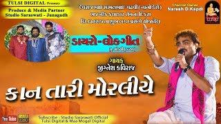 JIGNESH KAVIRAJ | Mandavi Kutchh Dayro - Lokgeet | Latest Dayro 2019 | Present By TULSI DIGITAL