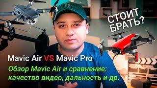 DJI Mavic Air - стоит ли покупать сейчас? Обзор Mavic Air и сравнение c Mavic Pro - какой выбрать?