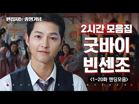 빈센조 종영이 아쉬운 당신을 위한 2시간 스페셜!