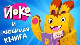 Йоко и любимая книга - Йоко в библиотеке - Читаем интересные книжки!