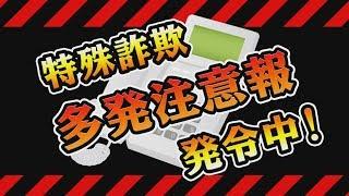 【アミンチュニュース】特殊詐欺多発注意報 発令中‼