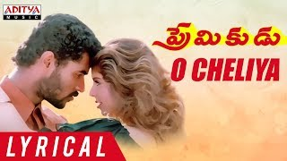 O Cheliya Lyrical || Premikudu Movie Songs   - YouTube