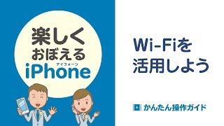 [iPhone]Wi-Fiの設定方法
