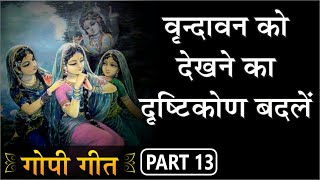 Gopi Geet the melodious cries for Krishna Part 13