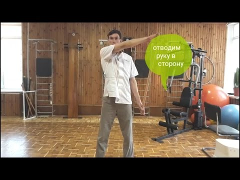 Реабилитация,ЛФК плечевого сустава 2