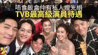 思浩大談TVB最高級演員待遇!講到明唔食飯盒仲要有私人燈光組!(大家真風騷)