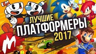 Лучшие ПЛАТФОРМЕРЫ 2017   Итоги года - игры 2017   Игромания