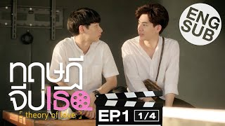 [Eng Sub] ทฤษฎีจีบเธอ Theory of Love | EP.1 [1/4]
