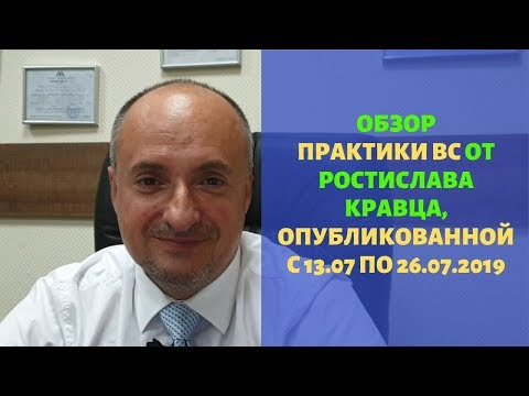 Обзор практики ВС от Ростислава Кравца, опубликованной с 13 по 26 июля 2019 года
