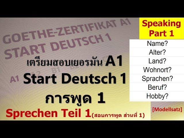 เตรียมสอบเยอรมันA1 Start Deutsch 1 Sprechen Teil 1_Speaking part1 การพูดส่วนที่1