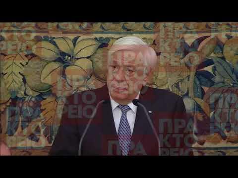 Πρ. Παυλόπουλος: Αυτά που μας ενώνουν είναι πιο πολλά από αυτά που μας χωρίζουν