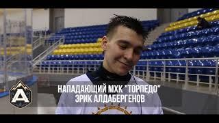 МЛК «JASTAR» Нападающий МХК «Торпедо» Эрик Алдабергенов о матче с командой «Алматы»