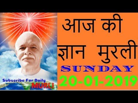 aaj ki murli 20-01- 2019 l today's murli l bk murli today l brahma kumaris murli l aaj ka murli (видео)