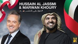 حسين الجسمي و مروان خوري - دقوا على الخشب (النسخة الأصلية) | 2019 تحميل MP3