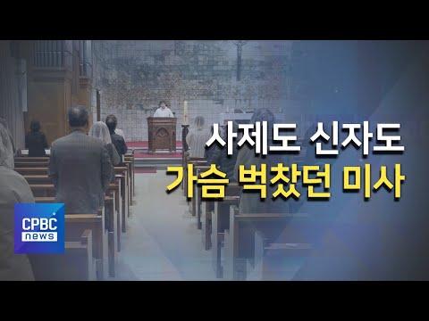 미사 재개 CPBC 뉴스 2