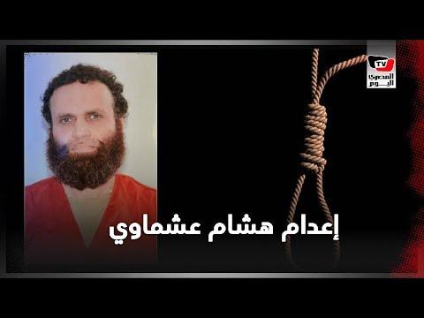 نهاية جنرال الدم .. إعدام الإرهابي هشام عشماوي