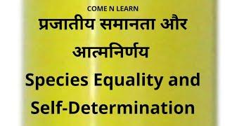 प्रजातीय समानता और आत्मनिर्णय Species Equality and Self-Determination