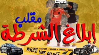 مقلب إبلاغ الشرطة في الشارع ! Prank 😳🤣