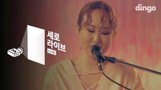 [SERO live] Sunwoojunga - Courtship