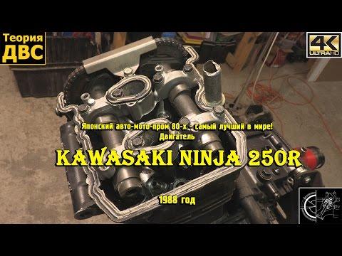 Японский авто-мото-пром 80-х - самый лучший в мире Двигатель Кавасаки Нинджа 250Р (1988 год)
