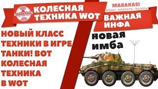 НОВЫЙ КЛАСС ТЕХНИКИ В ИГРЕ ТАНКИ! ВОТ КОЛЕСНАЯ ТЕХНИКА В WOT. Sd.Kfz. 234 Puma 8-Rad World of Tanks