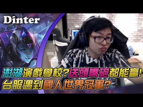 【DinTer】汎Vayne打野-台服驚遇國人世界冠軍!逆風0/5/0全是演技?!