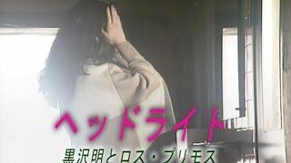 ヘッドライト (カラオケ) 黒沢明とロス・プリモス