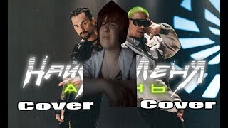 Агонь  Найди меня( Cover )