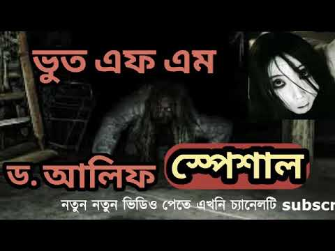 Download Bhoot Fm Doctor Alif Spacial Best Email Episodes Of Dr Al Mp4 HD Video and MP3