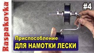 Приспособление для намотки лески на катушку