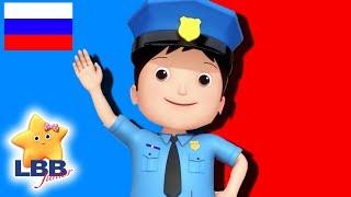Полиция | Оригинальные песни | LBB Юниор