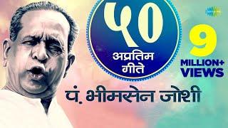 Top 50 Marathi songs Of Bhimsen Joshi   भीमसेन जोशी के 50 गाने   Non Stop Jukebox   Lata Mangeshkar
