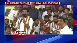 Congress Working President Revanth Reddy Protest Before Inter Board Over Inter Results | Mahaa News