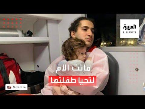 العرب اليوم - شاهد: صورة تهزّ لبنان لأم ماتت لتحيا طفلتها