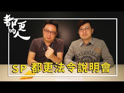 都更的人|SP 都更法令說明會 feat. 林伯威規劃師<BR>-財團法人臺北市都市更新推動中心