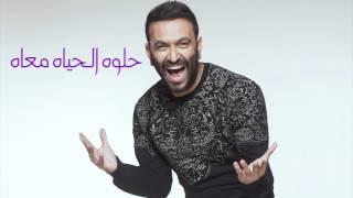 Karim Mohsen - Helwa El Hayah Ma'ah | كريم محسن - حلوه الحياه معاه