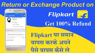 How to Exchange or Return a Product on Flipkart - Get Full Refund