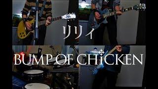 BUMP OF CHICKEN「リリィ」 copy