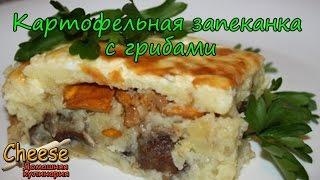 Картофельная запеканка с грибами. Пошаговый рецепт